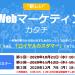 【無料オンラインセミナー】新しいEC・Webマーケティングのカタチ ~競争の群れから抜け出すためのたった1つのポイント~