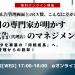 5/12(水)開催【無料オンラインセミナー】広告運用の専門家が明かす「Web広告(代理店)のマネジメント方法」